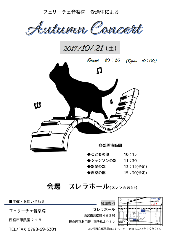http://felice-ongakuin.com/news/2017.png