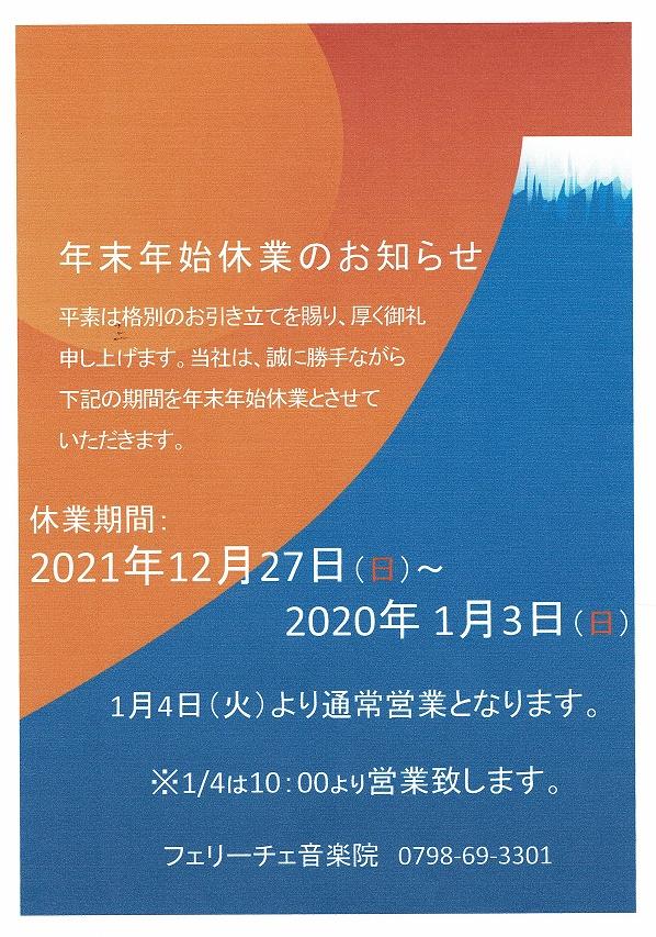 http://felice-ongakuin.com/news/2020%E5%B9%B4%E5%B9%B4%E6%9C%AB%E5%B9%B4%E5%A7%8B%E3%81%8A%E7%9F%A5%E3%82%89%E3%81%9B.jpg