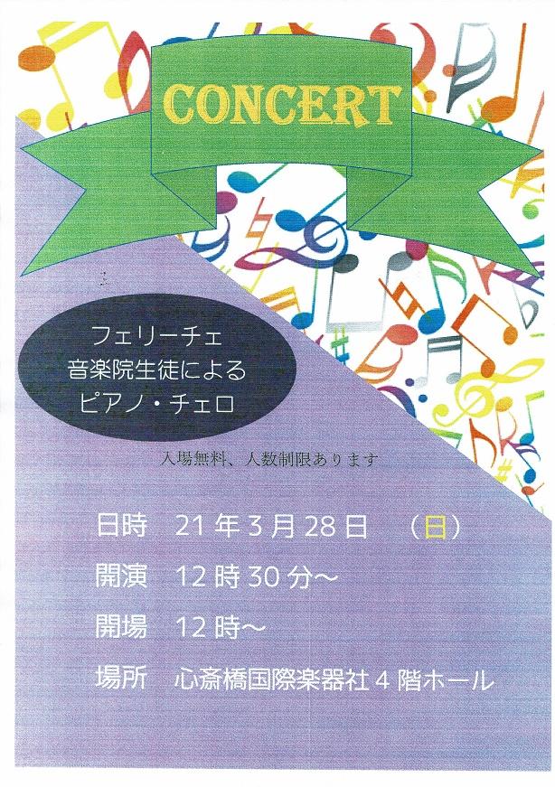 http://felice-ongakuin.com/news/2021%20Vc%E3%80%80Pf%E3%80%80%E3%82%B3%E3%83%B3%E3%82%B5%E3%83%BC%E3%83%88.jpg