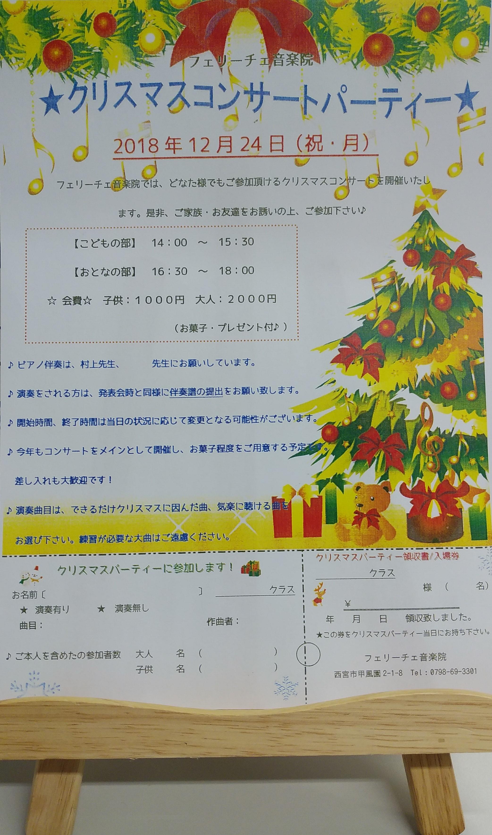 http://felice-ongakuin.com/news/DSC_1992%20%28002%29.jpg