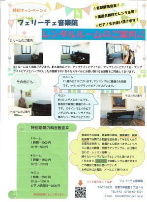 2020教室レンタル募集.jpg