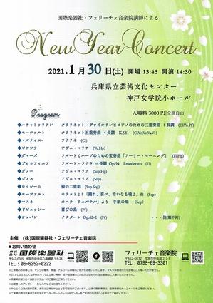講師コンサート 2021.jpg