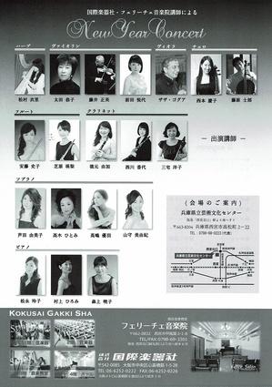 講師コンサート2021-2.jpg