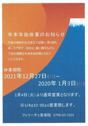 2020年年末年始お知らせ.jpg