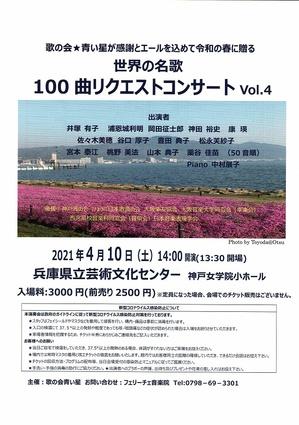 青い星100曲コンサート.jpg