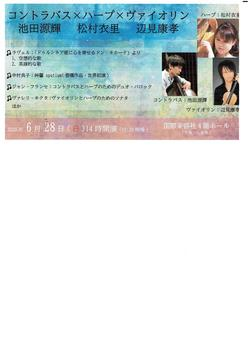 松村先生コンサート2020.6.jpg