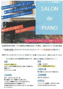 サロンでピアノチラシ訂正版.jpg