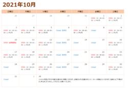 スクリーンショット 10月営業時間.png